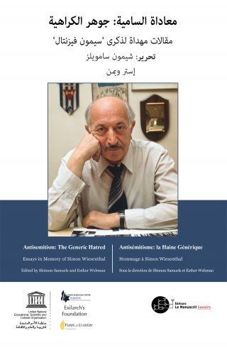 Antisémitisme : la Haine Générique (en arabe)